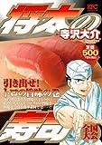 将太の寿司 全国大会編 引き出せ!トロの旨味の巻 (プラチナコミックス)