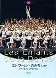 エトワールへのみち<上巻>オペラ座バレエ学校の生活 [DVD]