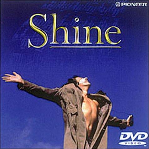 シャイン [DVD]