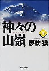 神々の山嶺〈下〉 (集英社文庫)