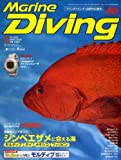 Marine Diving (マリンダイビング) 2009年 03月号 [雑誌]