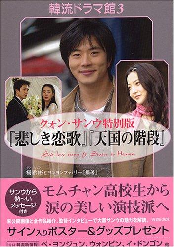 韓流ドラマ館〈3〉クォン・サンウ特別版『悲しき恋歌』『天国の階段』 (韓流ドラマ館 (3))