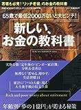 プレジデント別冊 新しいお金の教科書 2013年 8/16号 [雑誌]