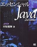 エッセンシャルJava 2nd edition