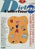 ダイエットコレクション125 (マキノ出版ムック)