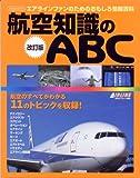 航空知識のABC―エアラインファンのためのおもしろ情報百科 (イカロスMOOK)