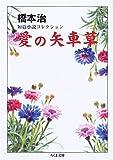 愛の矢車草―橋本治短篇小説コレクション (ちくま文庫)