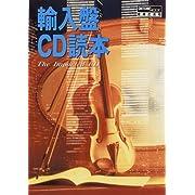 オントモ・ムック/輸入盤CD読本 (Ontomo mook―クラシック読本)