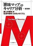 「意味マップ」のキャリア分析: 「個人の意味」が「社会の意味」になるメカニズム