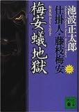 梅安蟻地獄―仕掛人・藤枝梅安〈2〉 (講談社文庫)
