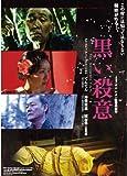 13-241「黒い殺意」(中国)