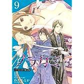 CD付き ノラガミ(9)限定版 (講談社キャラクターズA)