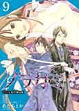 CD付き ノラガミ(9)限定版 (月刊マガジンコミックス)