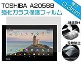 東芝 Android タブレット A205SB ( SoftBank 専用モデル ) 液晶保護 強化ガラスフィルム 【 硬度 9H / 厚み 0.3mm / 2.5D ラウンドエッジ加工 】