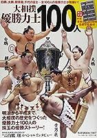 大相撲優勝力士100人 (B・B MOOK 1187)