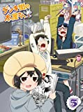 【Amazon.co.jp限定】 デンキ街の本屋さん 5(オリジナル2L型ブロマイド付) [Blu-ray]