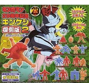 ガシャポン キン肉マン 29周年記念 キンケシ復刻版2 ~黄金のマスク編~ 全30種(60体)セット