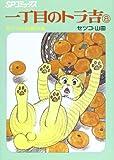 一丁目のトラ吉 8 モジャは母親の巻 (SPコミックス)