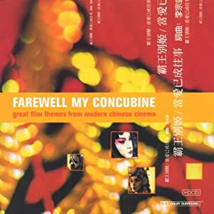 Farewell My Concubine - Great Film Themes From Modern Chinese Cinema by Silva Screen