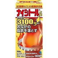 【第2類医薬品】ナイシトールG 336錠