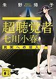 読書日記3 『超聴覚者 七川小春 真実への潜入』