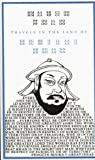 Travels in the Land of Kubilai Khan (Penguin Great Ideas) (0141023864) by Polo, Marco