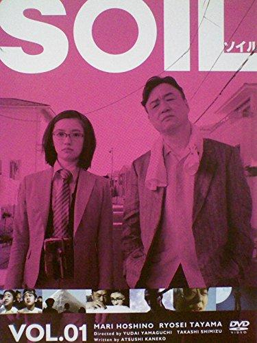 SOIL(ソイル)VOL.01[DVD]