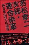若松孝二 実録・連合赤軍 あさま山荘への道程