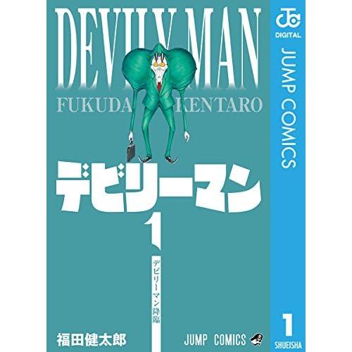 デビリーマン 1 (ジャンプコミックスDIGITAL)