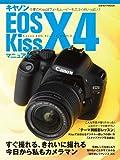 キャノンEOS Kiss X4マニュアル―Kiss X4ユーザーのためのファーストブック (日本カメラMOOK)
