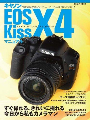 キヤノンEOS Kiss X4マニュアル