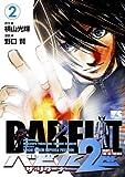 バビル2世 ザ・リターナー 2 (ヤングチャンピオン・コミックス)
