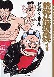 熱笑!!花沢高校 1 (ぶんか社コミック文庫)