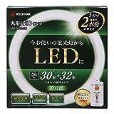 アイリスオーヤマ 蛍光灯 LED 丸型 (FCL) 30形+32形 昼白色 LDFCL3032N