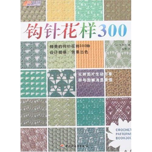 钩针花样300/(日)宝库社:图书比价:琅琅比价网