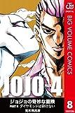 ジョジョの奇妙な冒険 第4部 モノクロ版 8 (ジャンプコミックスDIGITAL)