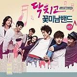 美男<イケメン>バンド~キミに届けるピュアビート 韓国ドラマOST (tvN) (韓国盤)
