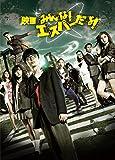 【Amazon.co.jp限定】映画 みんな! エスパーだよ!  Blu-ray初回限定生産版(2枚組)(オリジナルB2ポスター付)