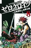 マテリアル・パズル ゼロクロイツ(8) (ガンガンコミックス)