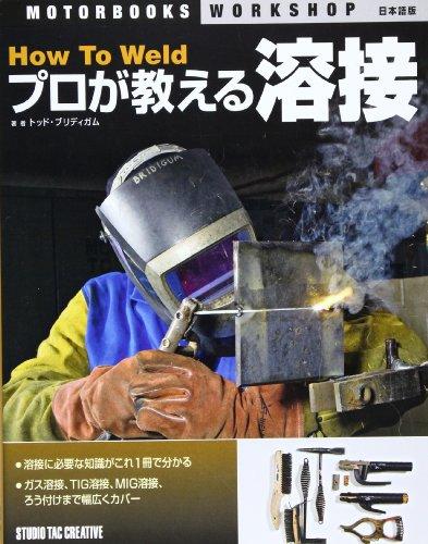 プロが教える溶接 (MOTOR BOOKS WORKSHOP 日本語版)