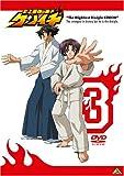 史上最強の弟子ケンイチ 3 [DVD]