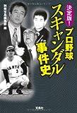 決定版! プロ野球スキャンダル事件史 (宝島SUGOI文庫)