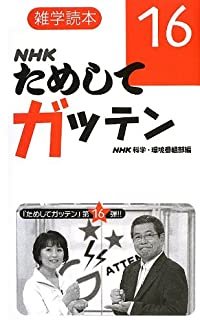 雑学読本 NHK ためしてガッテン16