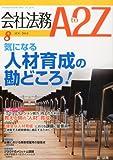 会社法務 A2Z (エートゥーゼット) 2013年 08月号 [雑誌]