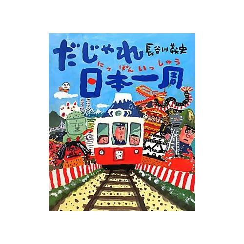 Dajare Nippon Isshu (Japanese Edition): Yoshifumi Hasegawa