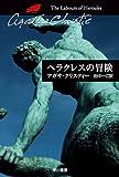 ヘラクレスの冒険 (クリスティー文庫)