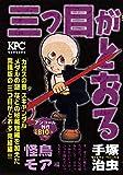 三つ目がとおる 怪鳥モア編 アンコール刊行 (講談社プラチナコミックス)