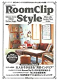 RoomClip Style (扶桑社ムック)