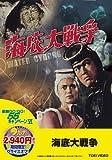 Image de <東映55キャンペーン第12弾>海底大戦争【DVD】