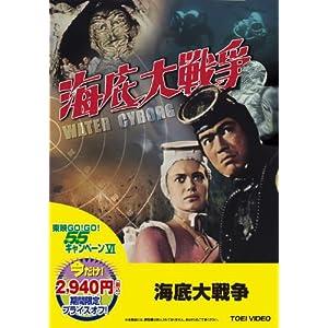 <東映55キャンペーン第12弾>海底大戦争【DVD】